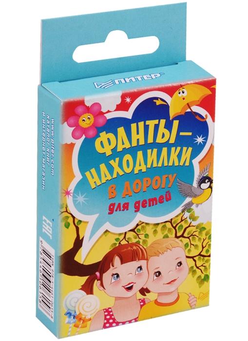Купить Фанты-находилки в дорогу для детей, Питер СПб, Домашние игры. Игры вне дома