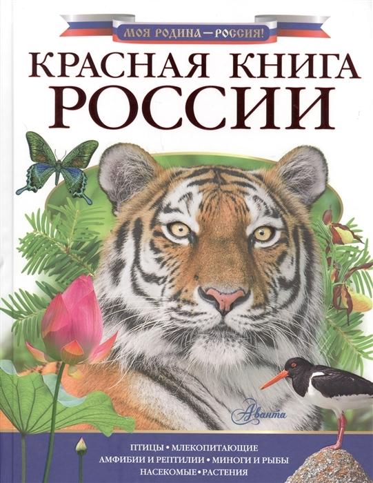 Дунаева Ю. Красная книга России