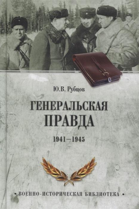 Рубцов Ю. Генеральская правда 1941-1945