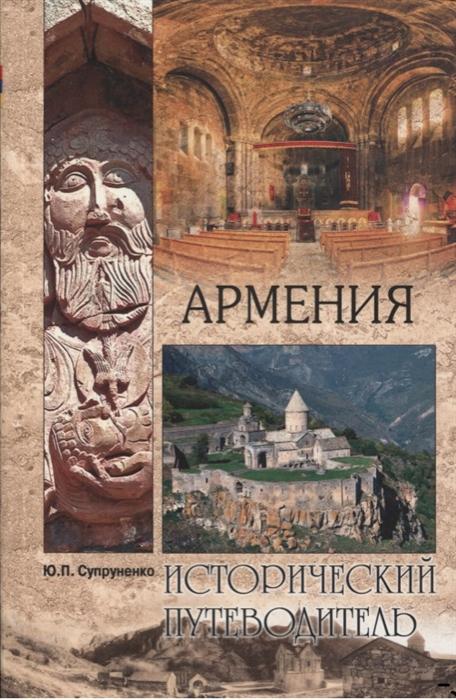 Супруненко Ю. Армения