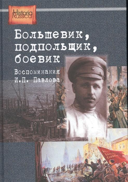 Большевик подпольщик боевик Воспоминания И П Павлова