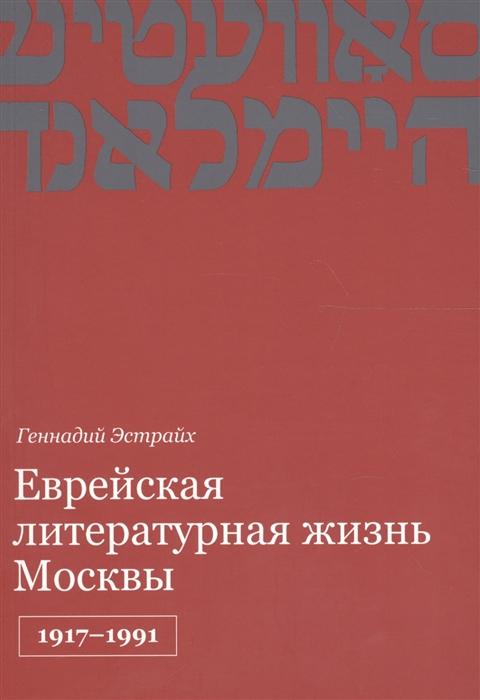 Эстрайх Г. Еврейская литературная жизнь Москвы 1917-1991