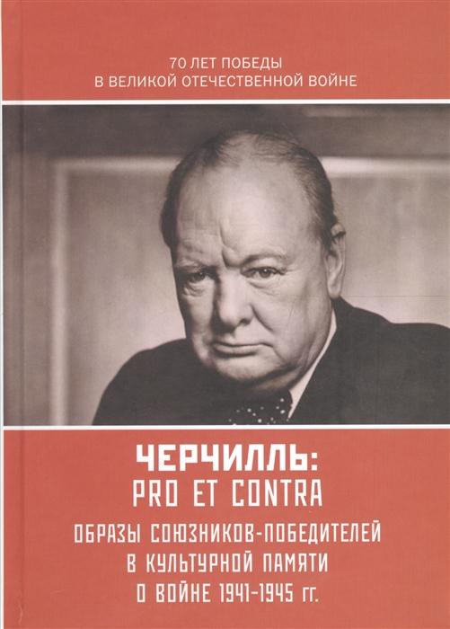 Черчилль pro et contra Антология Образы союзников-победителей в культурной памяти о войне 1941-1945 гг
