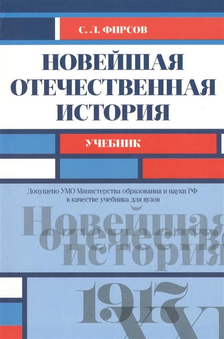 Новейшая отечественная история Учебник