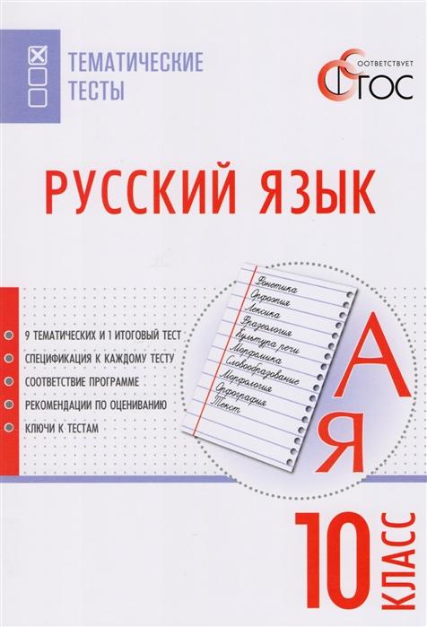 Егорова Н. (сост.) Русский язык Тематические тесты 10 класс егорова н сост литература 11 класс