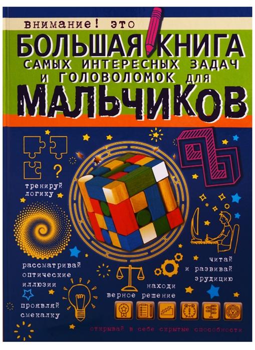 Никитенко И. Большая книга самых интересных задач и головоломок для мальчиков большая книга игр и головоломок для мальчиков