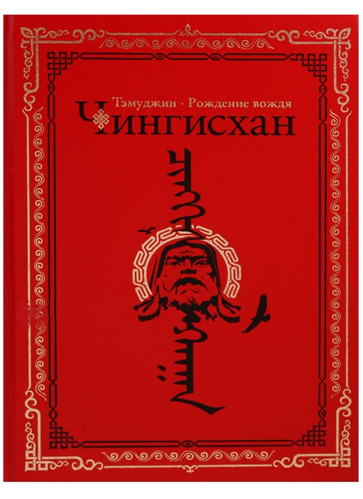 Тэмуджин Рождение вождя Чингисхан