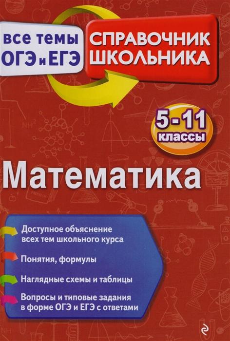 Математика 5-11 классы Справочник школьника Все темы ОГЭ и ЕГЭ
