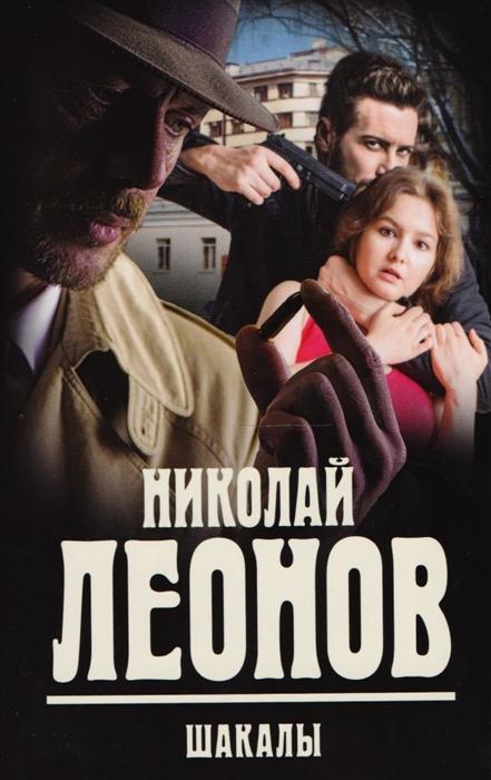 Леонов Н. Шакалы