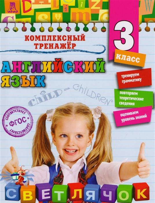 Чимирис Ю. Английский язык 3 класс чимирис ю читаем по английски 3 класс