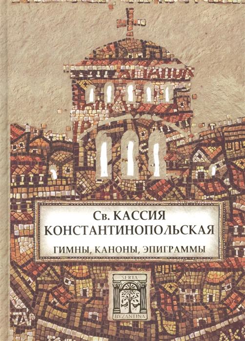 Св. Кассия Константинопольская Гимны каноны эпиграммы песни христианские гимны
