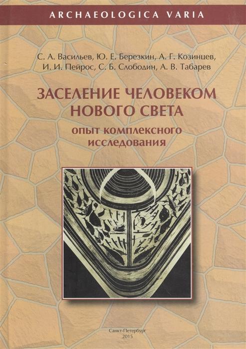 Васильев С., Березкин Ю. и др. Заселение человеком Нового Света опыт комплексного исследования