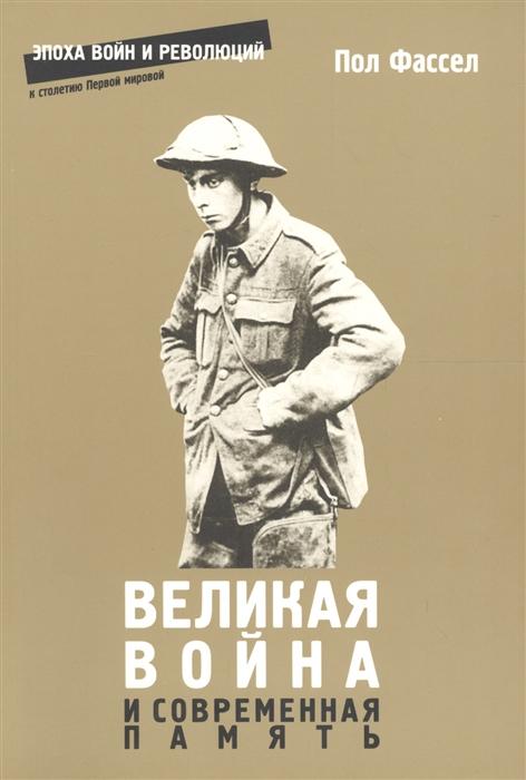 Фассел П. Великая война и современная память