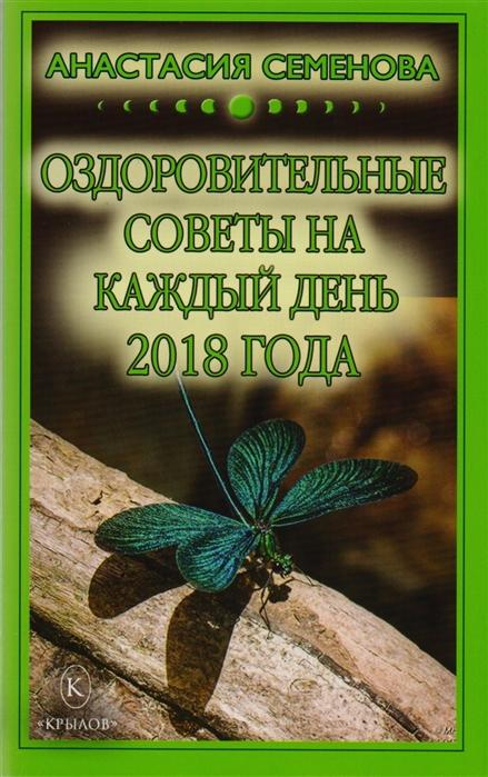 Семенова А. Оздоровительные советы на каждый день 2018 года семенова а оздоровительные советы на каждый день 2020 года