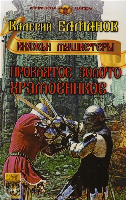 Елманов В. Проклятое золото храмовников цена и фото