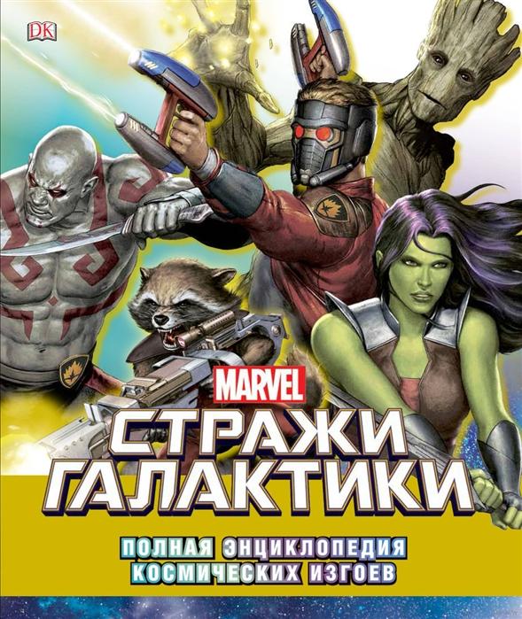 Джонс Н. Marvel Стражи Галактики Полная энциклопедия космических изгоев