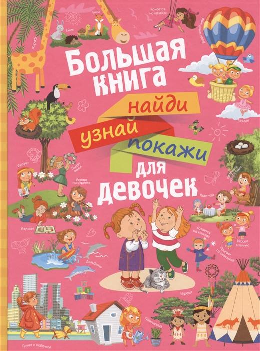 Доманская Л., Третьякова А. Большая книга найди узнай покажи для девочек цены онлайн