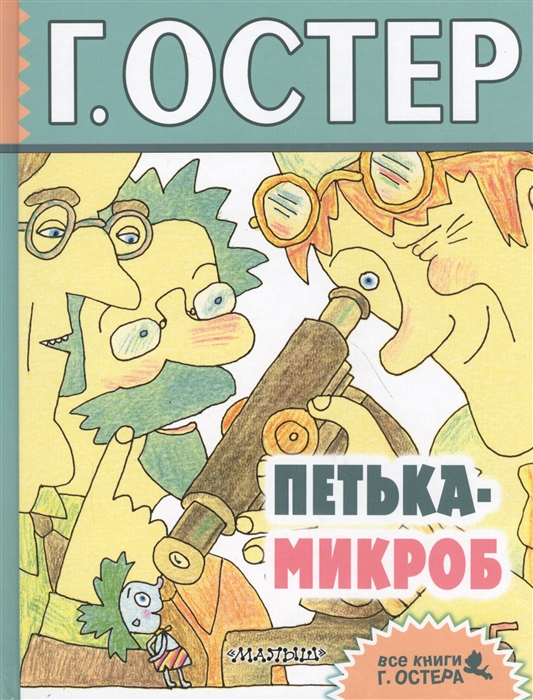 Остер Г. Петька-микроб цены
