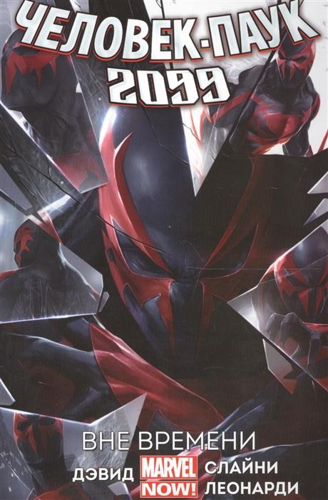 Дэвид П. Комикс Человек-паук 2099 Том 1 Вне времени комикс человек паук и доктор октопус том 2