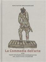 La Commedia dell`arte или Театр итальянских комедиантов XVI, XVII и XVIII столетий