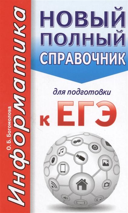 Богомолова О. Информатика новый полный справочник для подготовки к ЕГЭ о б богомолова егэ информатика новый полный справочник