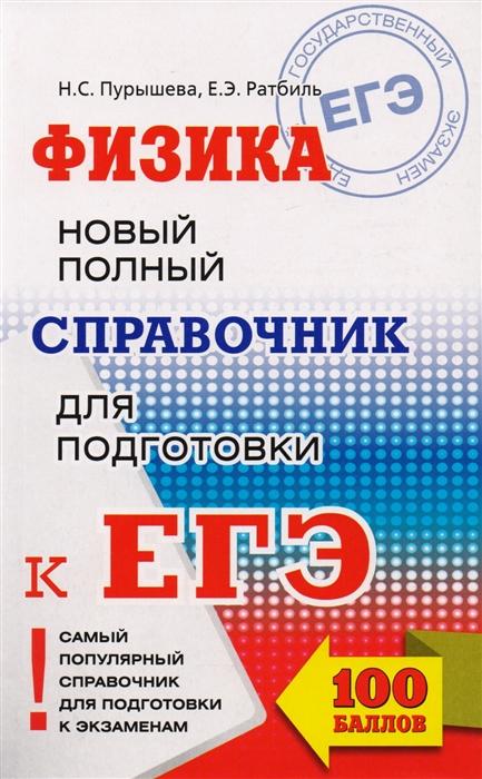 Пурышева Н., Ратбиль Е. Физика Новый полный справочник для подготовки к ЕГЭ
