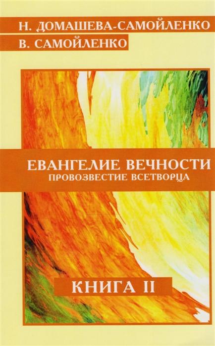 Домашева-Самойленко Н., Самойленко В. Евангелие Вечности Провозвестие Всетворца Книга II цена