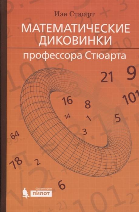 Стюарт И. Математические диковинки профессора Стюарта