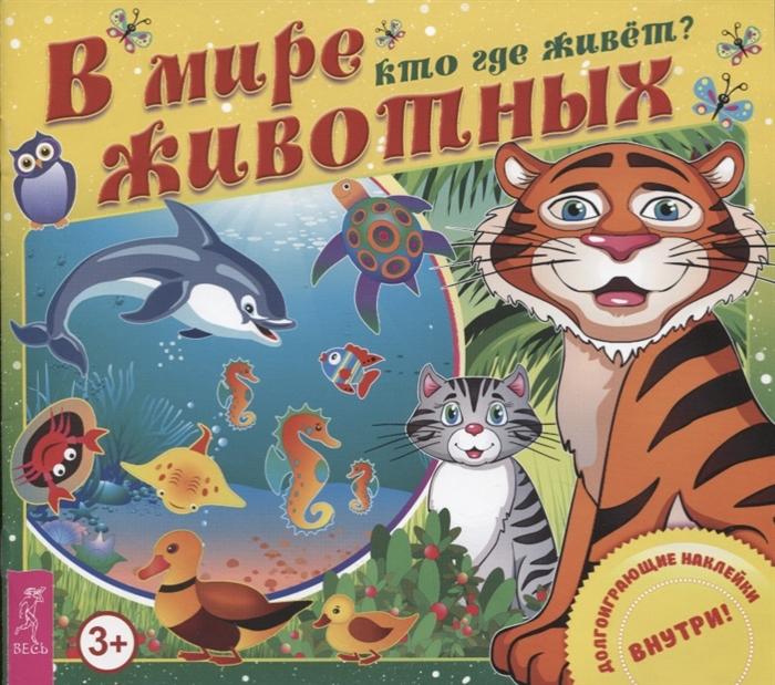 Купить В мире животных Кто где живет Долгоиграющие наклейки внутри, Весь СПб, Книги с наклейками