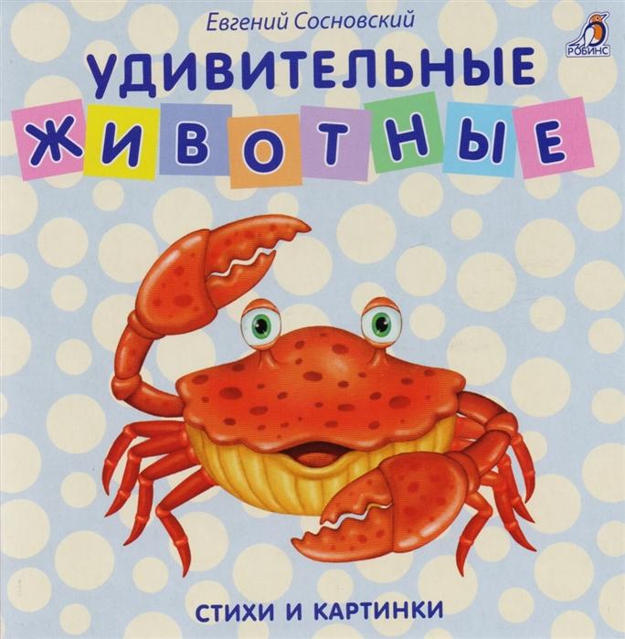 купить Сосновский Е. Книжки-картонки Удивительные животные Стихи и картинки по цене 181 рублей