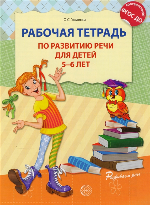 Фото - Ушакова О. Рабочая тетрадь по развитию речи для детей 5-6 лет о с ушакова рабочая тетрадь по развитию речи для детей 3 4 лет