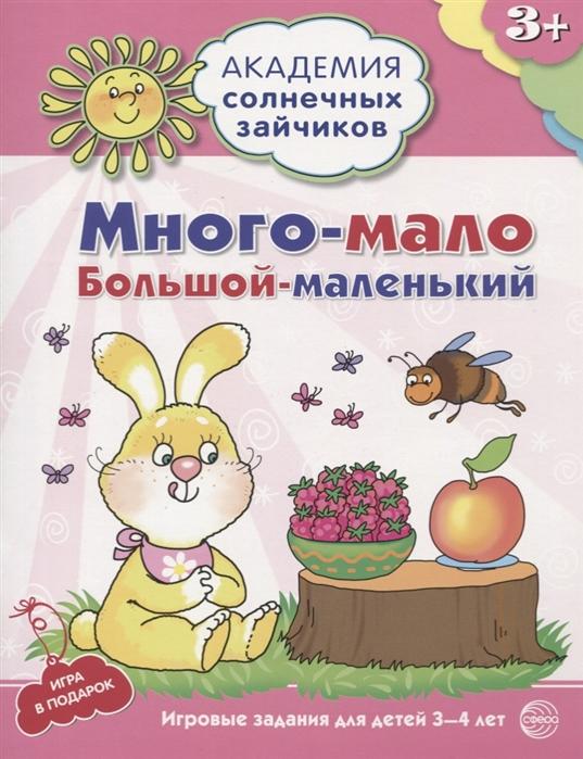 Ковалева А. Много-мало большой-маленький Игровые задания для детей 3-4 лет