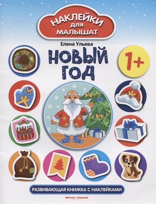 михайленко е с кем приходит новый год раскраска с наклейками Ульева Е. Новый год Развивающая книжка с наклейками
