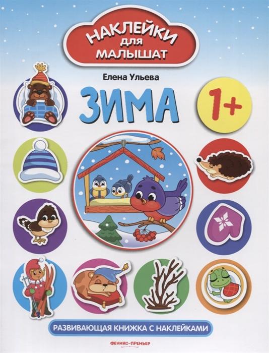 Купить Зима Развивающая книжка с наклейками, Феникс, Книги с наклейками