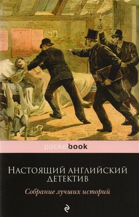 Павлова Е. (ред.) Настоящий английский детектив Собрание лучших историй