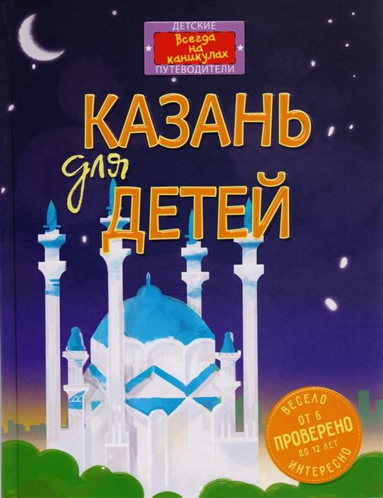 Рахматуллина Д., Косолапкин В. Казань для детей