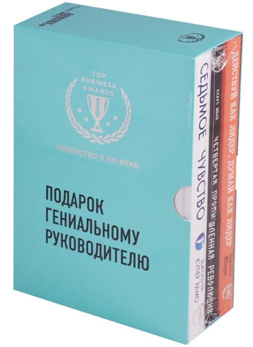 Подарок гениальному руководителю комплект из 3 книг подарок гениальному руководителю истории успеха комплект из 3 книг