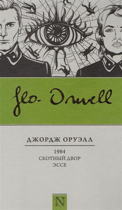 Оруэлл Дж. 1984 Скотный двор Эссе larsen пазл скотный двор