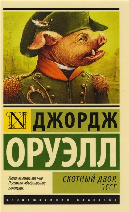 Оруэлл Дж. Скотный двор Эссе larsen пазл скотный двор