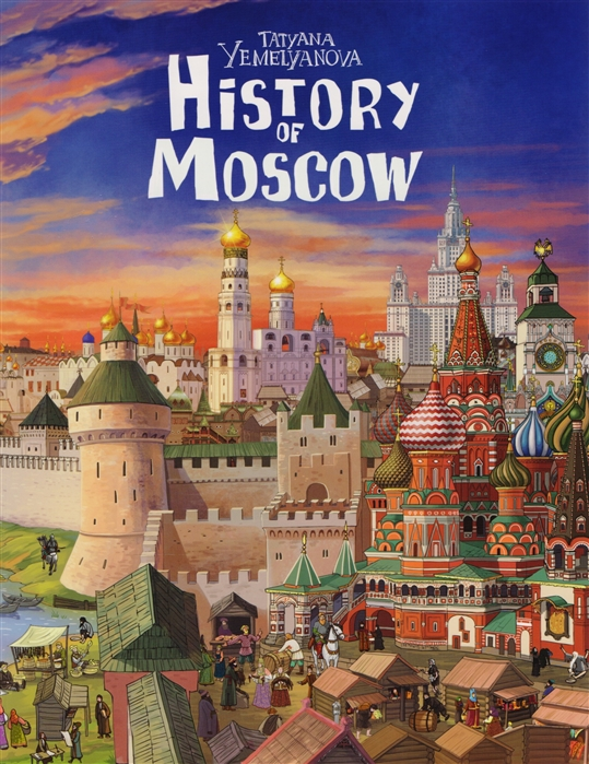 Емельянова Т. History of Moscow емельянова т history of st petersburg