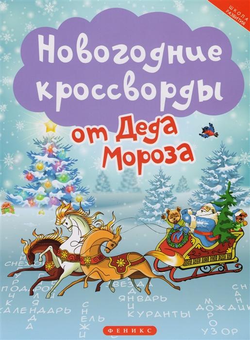 Сенчищева Т. Новогодние кроссворды от Деда Мороза