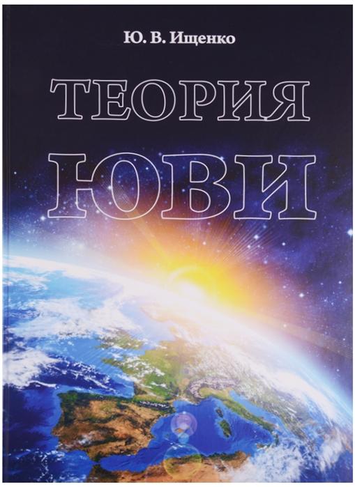 ищенко книги по сериям читать онлайн