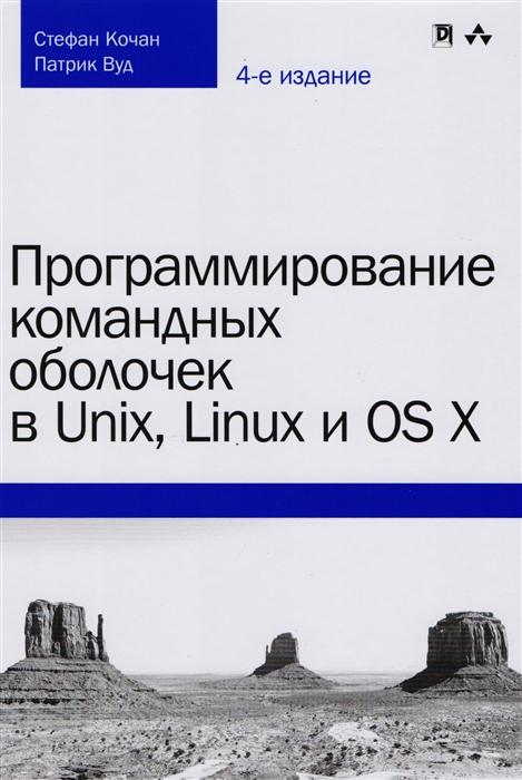 Кочан С., Вуд П. Программирование командных оболочек в Unix Linux и OS X цена