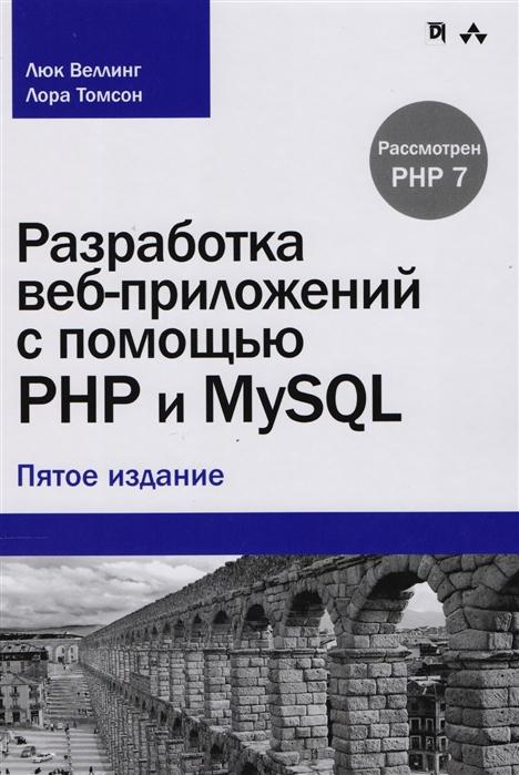 Веллинг Л. Разработка веб-приложений с помощью PHP и MySQL меженин а меженин д проектирование разработка и оптимизация веб приложений учебник