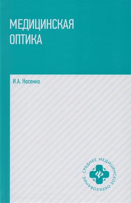 Носенко И. Медицинская оптика Учебное пособие недорого