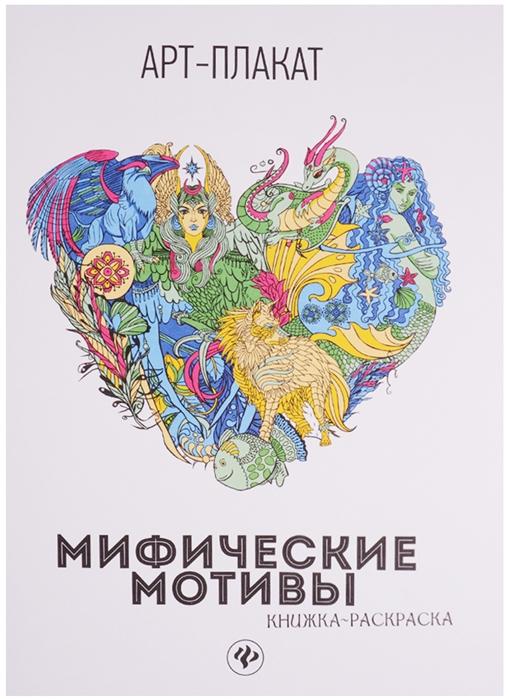 Яненко А. (отв. ред.) Мифические мотивы Книжка-раскраска