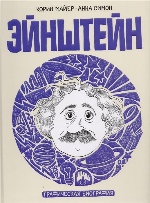 Фото - Майер К. Эйнштейн Графическая биография барбара сток винсент графическая биография
