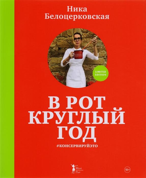 Белоцерковская Н. В рот круглый год консервируйэто белоцерковская н легко быть легкой тынепохуделаклету