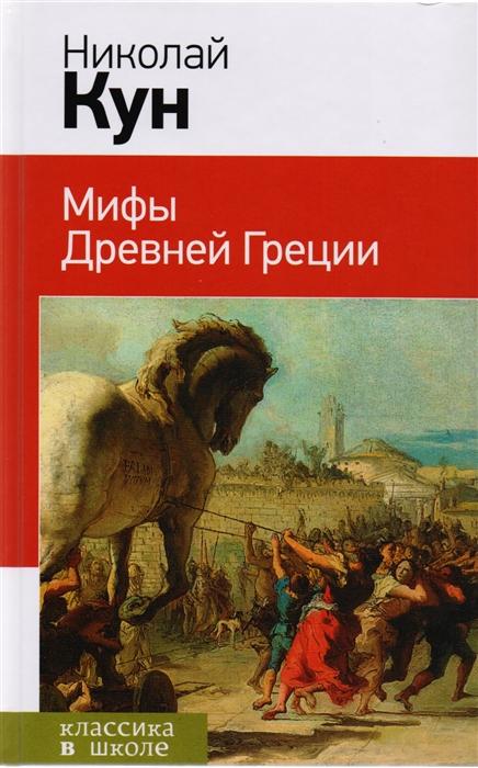 Подвиги Геракла Мифы Древней Греции