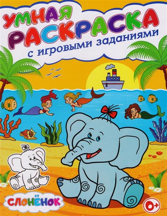 Купить Слоненок Умная раскраска с игровыми заданиями, Владис, Раскраски